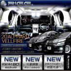 RIGG LEDルームランプシリーズ 20系アルファード・ヴェルファイア  ANH/GGH20  ハイブリッドATH20
