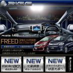 RIGG LEDルームランプシリーズ フリード・ハイブリッド・スパイク GB3 GB4 GP3 平成20年5月〜平成26年3月 ホンダ HONDA