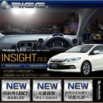 RIGG LEDルームランプシリーズインサイト ZE2 平成21年2月〜平成26年3月 ホンダ HONDA