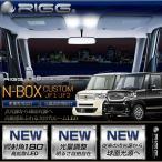 RIGG LEDルームランプシリーズN-BOX N-BOXカスタム JF1 JF2平成23年12月〜平成25年11月 ホンダ HONDA