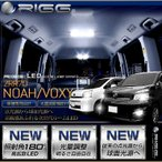 RIGG LEDルームランプシリーズ トヨタ 70系 ノア ヴォクシー 大型ドームランプ 3分割タイプ