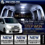 RIGG LEDルームランプシリーズ HONDA  RK1/RK2/RK5/RK6  スパーダ対応 ステップワゴン