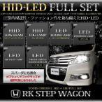 ショッピングステップワゴン ステップワゴン RK フルセット HID(ロービーム+フォグランプ)LED 新チップ (ポジション・ライセンス・ルームランプセット)