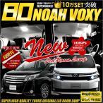 ヴォクシー ノア 80系 LED ルームランプセット NOAH / VOXY 新チップ 車中泊 に最適  1年保証
