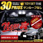 プリウス 30 LEDルームランプ セット サンルーフ無し車用 30プリウス ZVW30 スマートキーカバー プレゼント