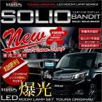ソリオ/ソリオバンディット MA15S LEDルームランプセット スマートキーカバー プレゼント 専用工具付