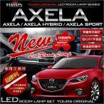 アクセラ/アクセラ ハイブリッド/アクセラ スポーツ  BM/BY 専用 LEDルームランプ スマートキーカバー プレゼント