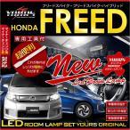 フリード GB3 フリードスパイク・フリードスパイクハイブリッド LED ルームランプ セット ホンダ 車中泊 にも