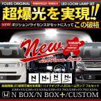 エヌボックス エヌボックス カスタム エヌボックス プラス 専用 LED ルームランプセット N-BOX N BOX CUSTOM N BOX+