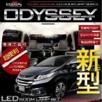 オデッセイ アブソルート RC1/RC2 LEDルームランプセット HONDA ODYSSEY