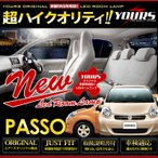 パッソ 30 専用 LED ルームランプ セット 専用工具付 トヨタ  PASSO KGC30
