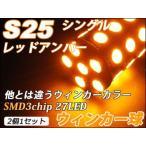 S25 LEDバルブ SMD3chip 27連 レッドアンバー シングル ピン角180度 2個1セット 12V車用