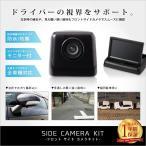 フロントサイドカメラ+4.3インチモニター付きキット