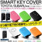 TOYOTA SUBARU用スマートキーカバー トヨタ キーケース シリコン アンチダスト加工 TYPE-A/TYPE-B (全6色)