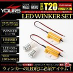 T20ピンチ部違い LEDウィンカーセット YOURSオリジナル メタルクラッド抵抗 50w 2個1セット LED 60連仕様 アンバー