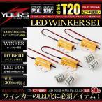 T20ピンチ部違い LEDウィンカーセット YOURSオリジナル製品 メタルクラッド抵抗 50w 4個1セット+世界初!LED 60連仕様 アンバー