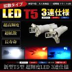 T5 LEDバルブ ウェッジ球 3連仕様 (ホワイト)(ブルー)(レッド) 4個1セット