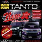 タント タントカスタム LA600S/610S