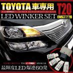 T20 ピンチ部違い使用 LEDウィンカーセット トヨタ用8ピンハイフラ防止リレー付き