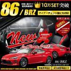 トヨタ 86 ハチロク スバル BRZ LEDルームランプセット ZN6 ZC6  専用工具付 減光調整付き