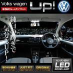 フォルクスワーゲン アップ VW up!  LEDルームランプ  専用工具付