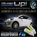 フォルクスワーゲン アップ ポジションランプ LED Volks wagen UP! 強烈 7W 2個1セット