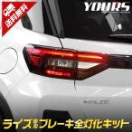 [YDS]ライズ 専用 ブレーキ 全灯化 キット RAIZE テール LED 4灯化 テールランプ トヨタ TOYOTA