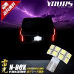 NBOX/NBOXカスタム ナンバー灯 LED ライセンス ランプ N-BOX 全グレード バルブ交換 T10 ホンダ HONDA