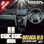 デリカD:5 専用 (H31.2〜) クリーンディーゼル車 専用 LED ルームランプ セット 三菱 DELICA 新チップ 車中泊 にも 専用工具付