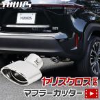 トヨタヤリスクロス YARISCROSS メッキ パーツ マフラーカッター 1PCS  落下防止付 ステンレス 外装 カスタム TOYOTA