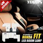 FIT フィット GR系 車種専用設計 LEDルームランプ 減光調整機能付き 室内灯 HONDA ホンダ 送料無料