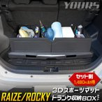 [YDS] トヨタ ライズ ロッキー 専用 3D スポーツマット+トランク収納ボックスセット ラゲージトレイ ラゲージマット トレー