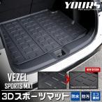 ホンダ ヴェゼル 専用 3D スポーツマット ラゲージトレイ ラゲージマット ラゲッジマット VEZEL トランク