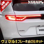 ホンダ ヴェゼル RV系 専用 ブレーキ全灯化 キット テール LED テールランプ  VEZEL HONDA