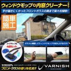 車内用 ガラス拭き ウインドモップ ウインドモップ+内窓ガラスクリーナー30mlセット 窓  カー用品