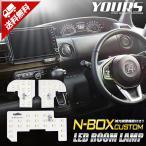 新型 NBOX カスタム JF3 JF4 純正LED車専用 ルームランプ セット N BOX CUSTOM HONDA N-BOX 送料無料