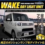 ウェイク 専用 LED デイライト ユニット システム ポジションランプを欧州車・高グレード車のようにデイライト化