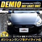 デミオDJ 専用 LED デイライト ユニット システム LEDポジションのデイライト化に最適