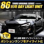 86 前期/後期 専用 LED デイライト ユニット システム LEDポジションのデイライト化に最適 TOYOTA トヨタ
