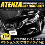 アテンザ GJ LED デイライト ユニット システム LEDポジションのデイライト化 MAZDA ATENZA