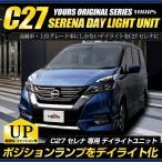 セレナ C27 専用 LED デイライト ユニット システム G ハイウェイスターG ライダー LEDポジションのデイライト化に