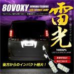 ショッピングLED ヴォクシー 80 ノア エスクァイア 専用 LEDライセンス ランプ ナンバー灯 2個1セット