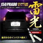 150 プラド ランドクルーザー 専用 LED ライセンス 全グレード ナンバー灯 ライセンスランプ 2個1セット