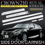 クラウン210系 メッキ サイドドア ガーニッシュ アスリート/ロイヤル ハイブリッド含む トヨタ