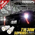 プリウス 50系 専用 T16 バックランプ LED バルブ CREE LED 使用 強烈30W TOYOTA PRIUS ZVW50 ZVW51 ZVW55