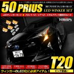 プリウス 50 ウィンカーセット ZVW50 ZVW51 ZVW55 全グレード対応 抵抗 4個1セット+ T20 ピンチ部違い 60連仕様