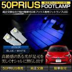プリウス 50系 フットランプ LED 2個1セット ホワイト/ブルー (イルミネーションランプ) ZVW51 ZVW55