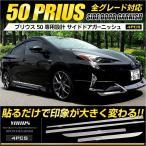 プリウス 50系 メッキ サイドドアガーニッシュ×4PCS ZVW50 ZVW51 ZVW55 サイド 高品質ステンレス採用