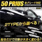 プリウス 50系 メッキ カーボン ドアノブカバーガーニッシュ×4PCS ZVW50 ZVW51 ZVW55 ドア ABS採用