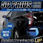 プリウス 50 専用 ブルーミラーセット ZVW50 ZVW51 ZVW55 サイドミラー  ドアミラー